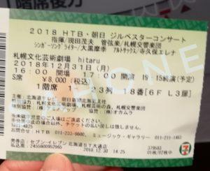 ジルベスタコンサートチケット