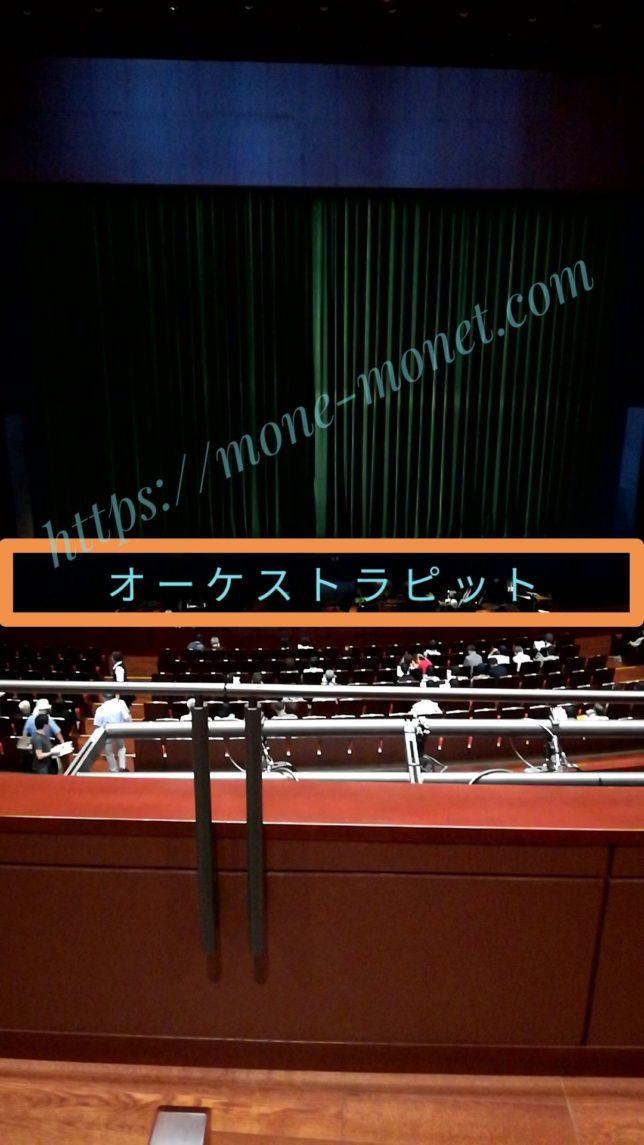 オーケストラピットが席から見える画像